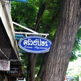 Outside sign for Krua Apsorn