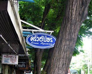 Krua Apsorn: Stunning Thai food